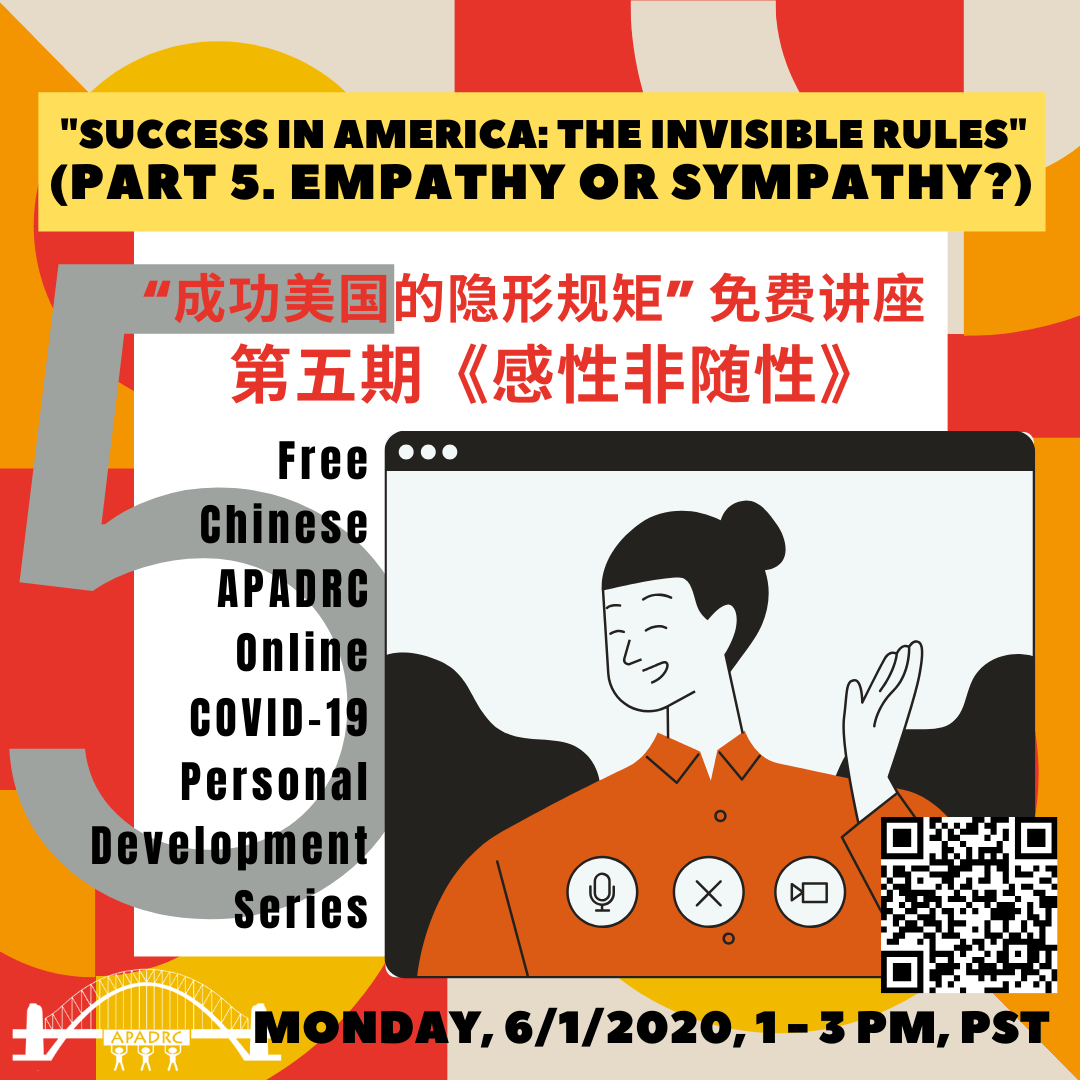 Free Chinese Workshop: 线上公益讲座,第五期《感性非随性》(Part 5. Empathy Not Sympathy)