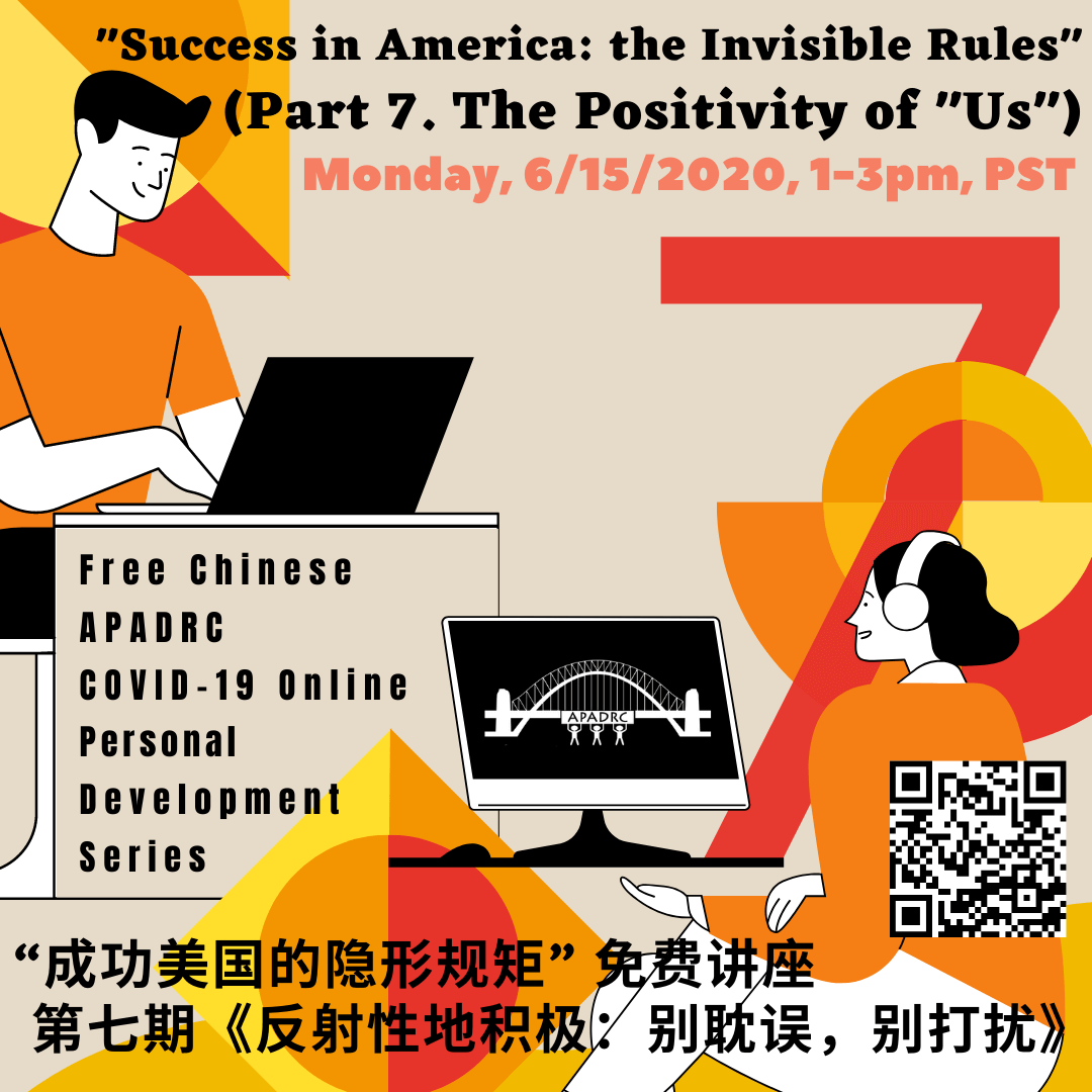 "Free Chinese Workshop: 线上公益讲座,第七期《反射性地积极:别耽误,别打扰》(Part 7. The Positivity of ""Us"")"