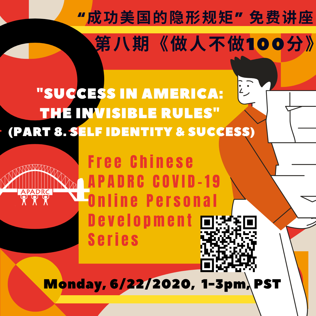 Free Chinese Workshop: 线上公益讲座,第八期《做人不做100分》(Part 8. Self Identity & Success: Don't be the best)