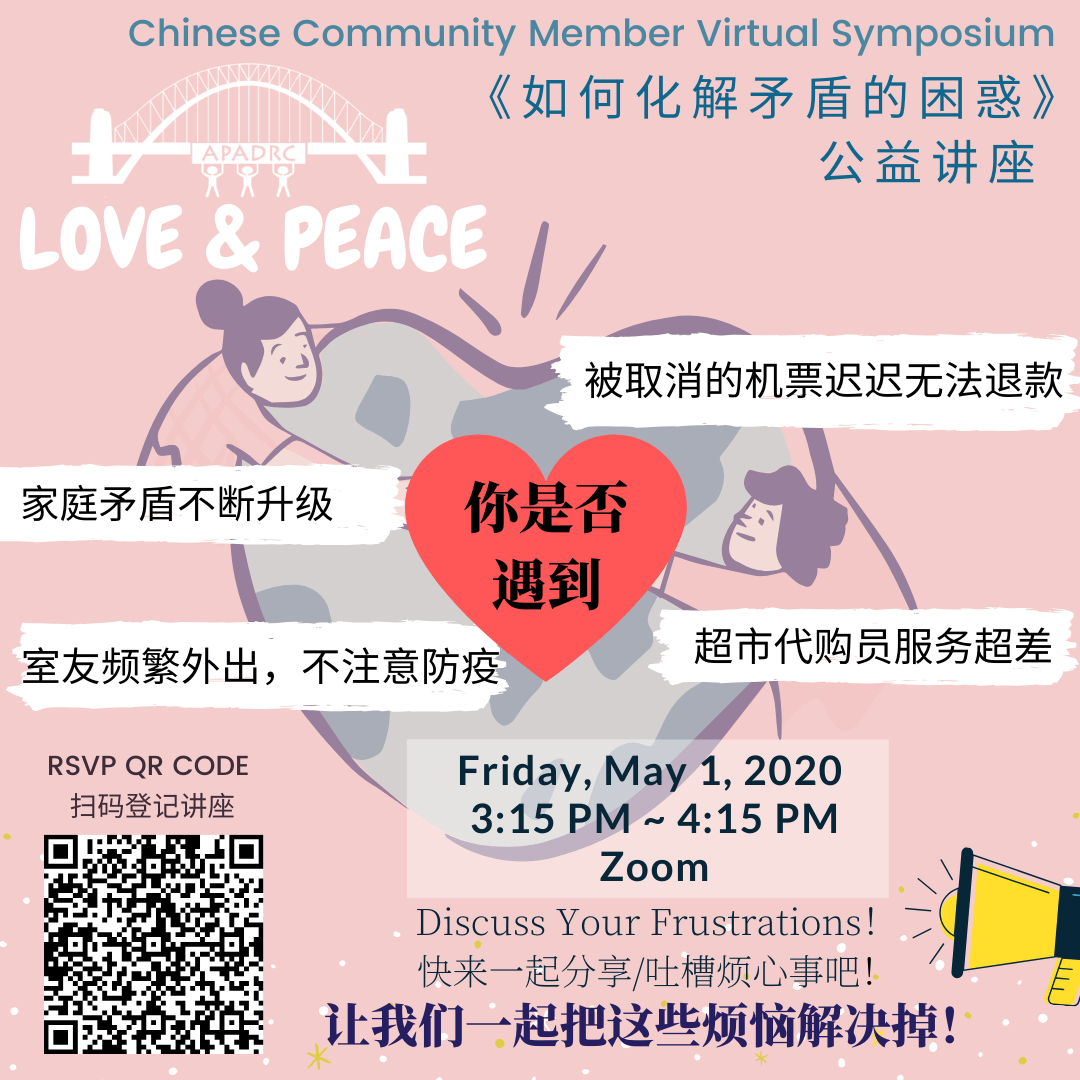 Free Chinese Workshop: 如何化解争端的困扰公益座谈会 (Chinese Community Member Symposium)