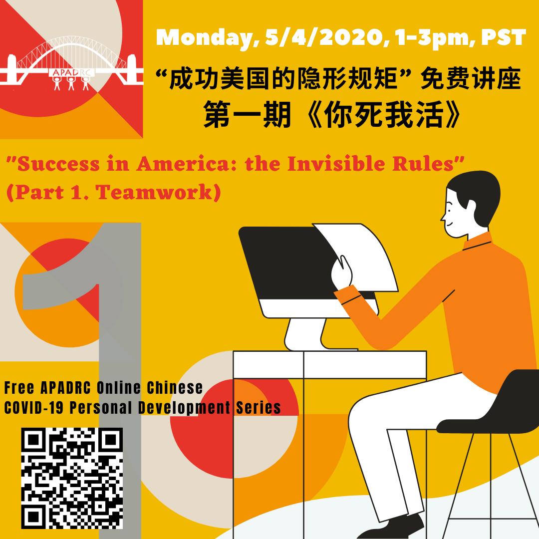 Free Chinese Workshop: 线上公益讲座,第一期 《你死我活》(Part 1. Teamwork)