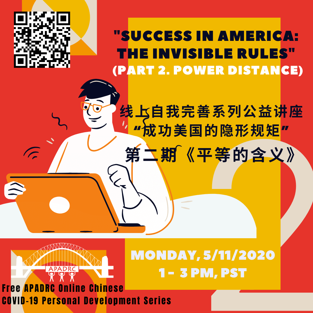 Free Chinese Workshop: 线上公益讲座,第二期《平等的涵义》(Part 2. Power Distance)