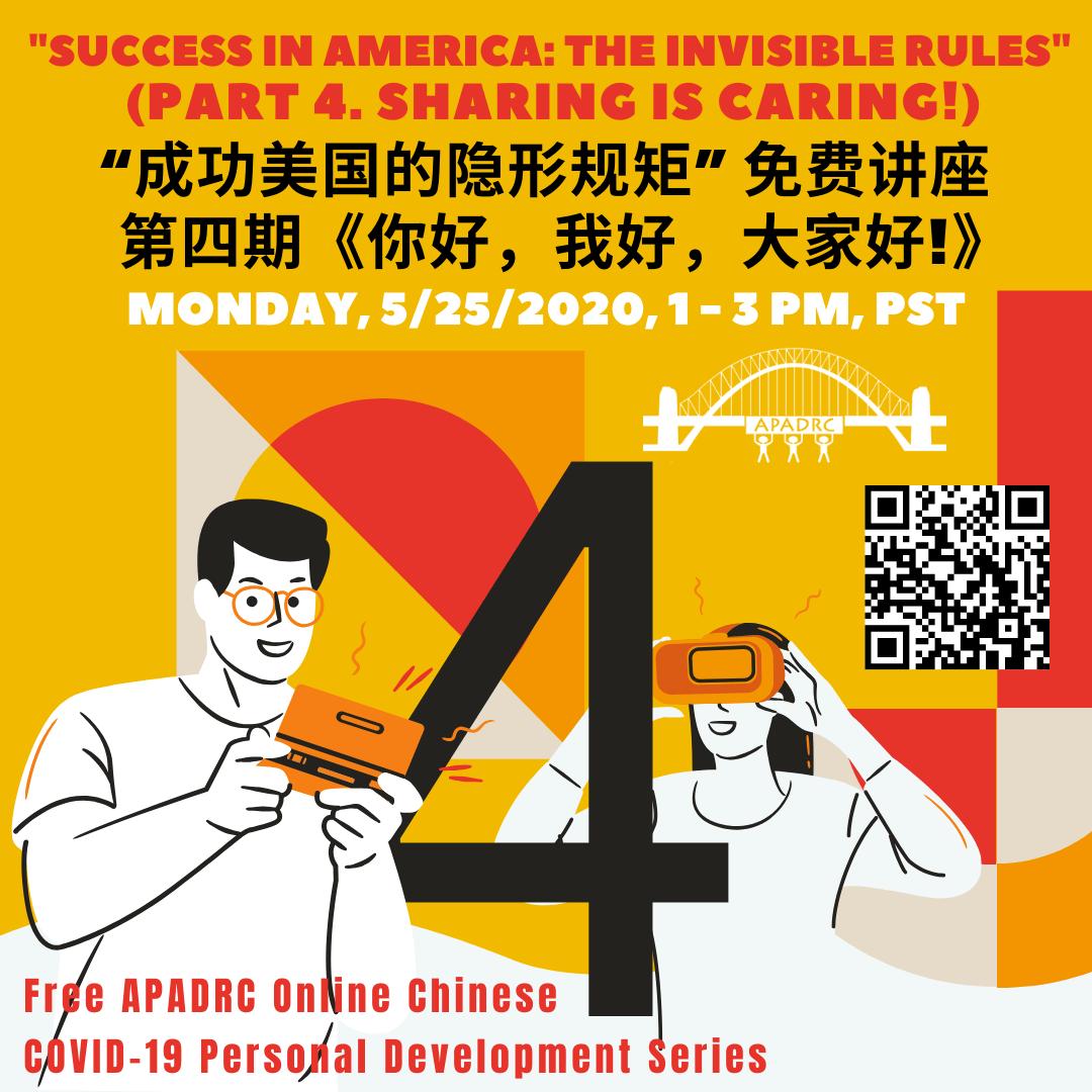 Free Chinese Workshop: 线上公益讲座,第四期《你好,我好,大家好!》(Part 4. Sharing is Caring!)